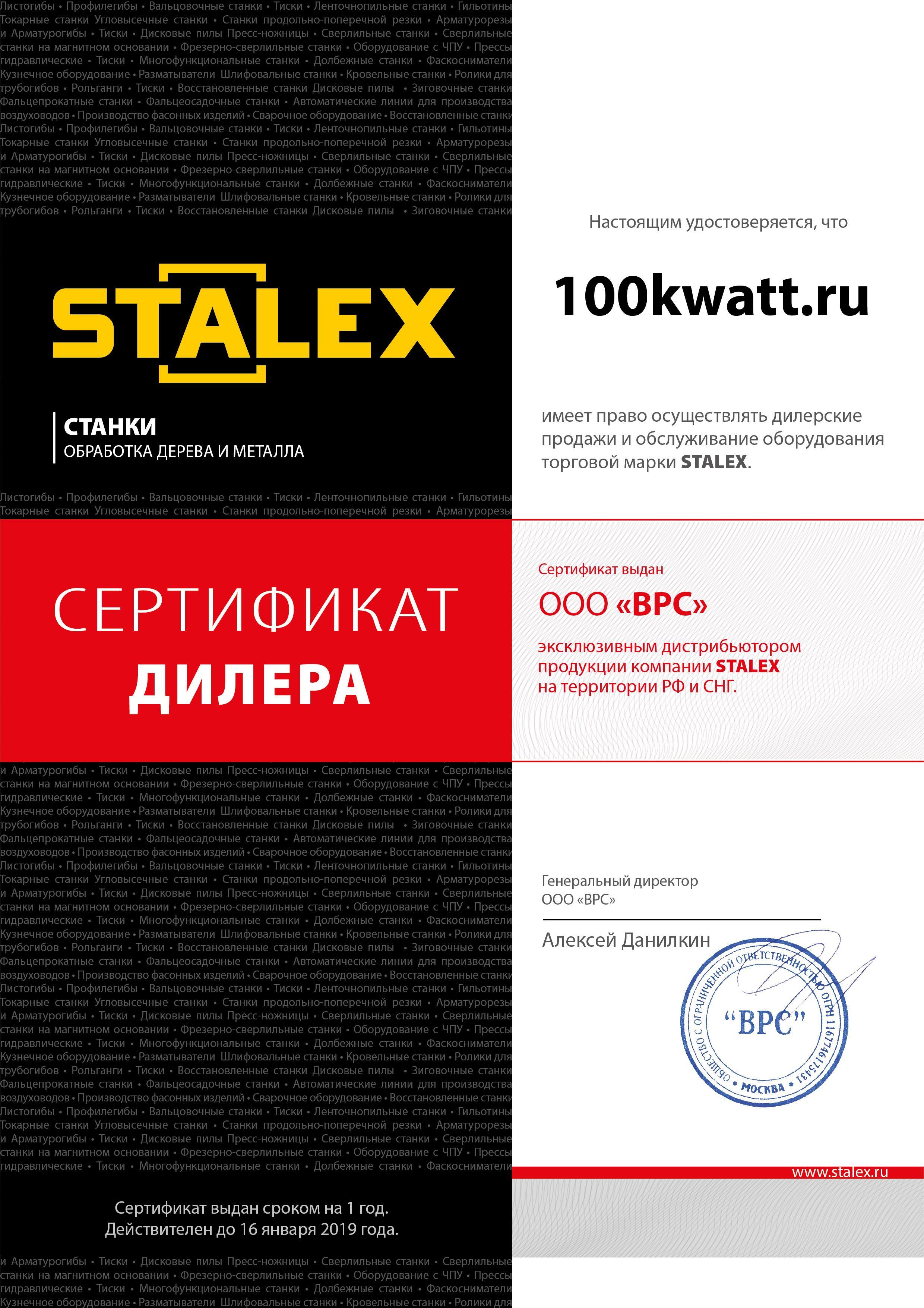 STALEX - Сертификат дилера