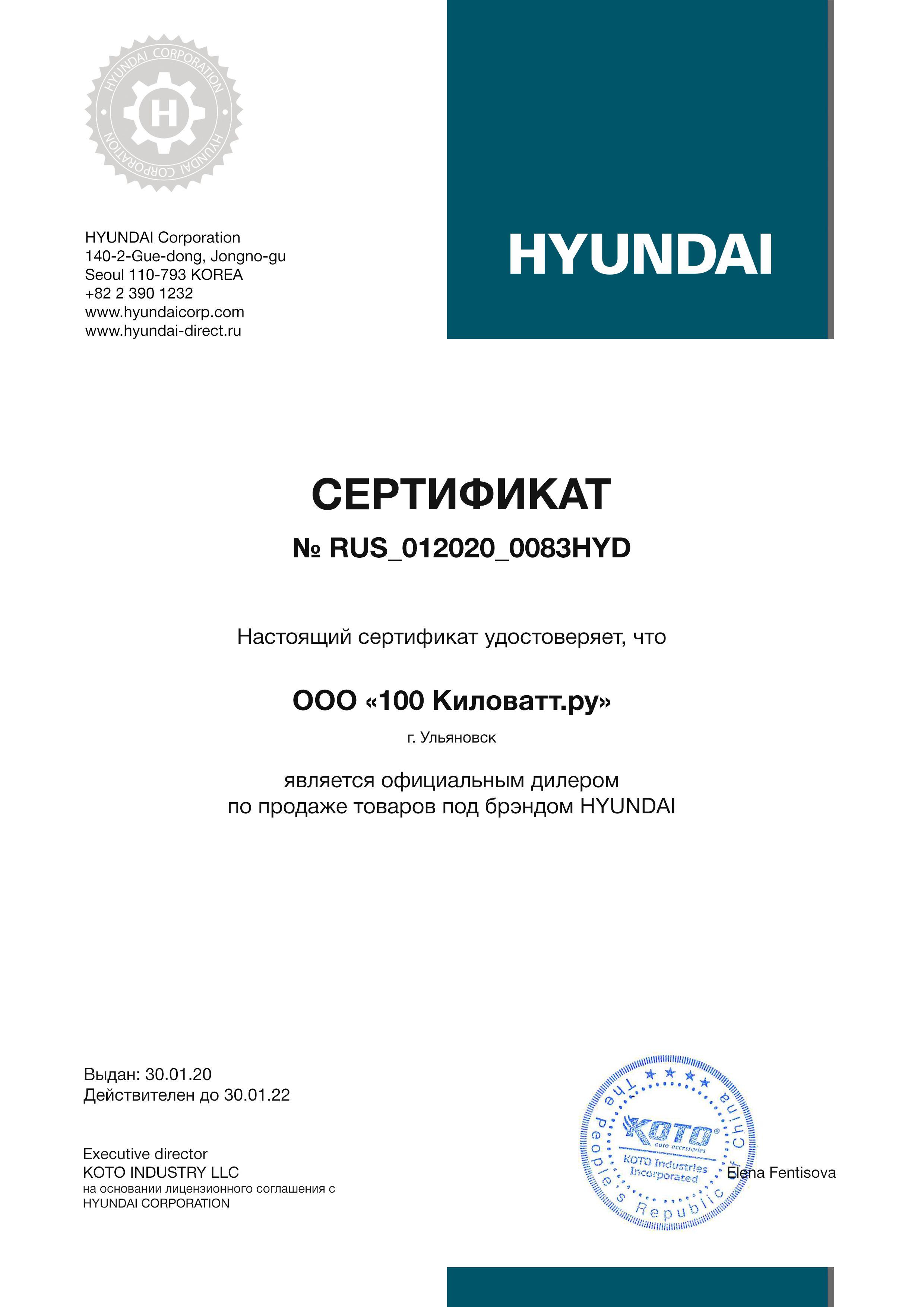 Hyundai - Сертификат дилера