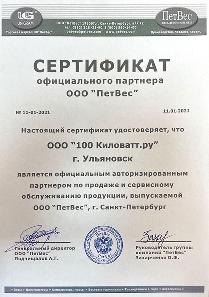 ПетВес - Сертификат дилера