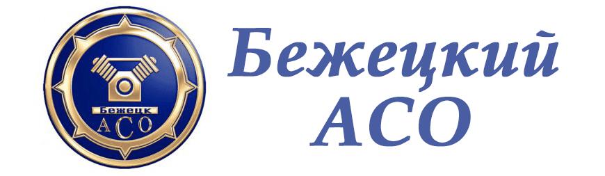 ОАО «Бежецкий завод «АСО»
